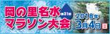 岡の里名水マラソン